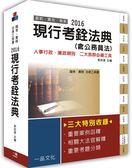 (二手書)現行考銓法典(含公務員法)-2016國考.實務法律工具書