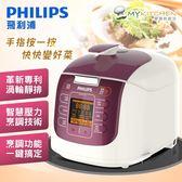 「點我有折扣」贈內鍋+食譜 【飛利浦】 PHILIPS 新一代渦輪靜排 電子智慧萬用鍋 晶豔紫 HD2179