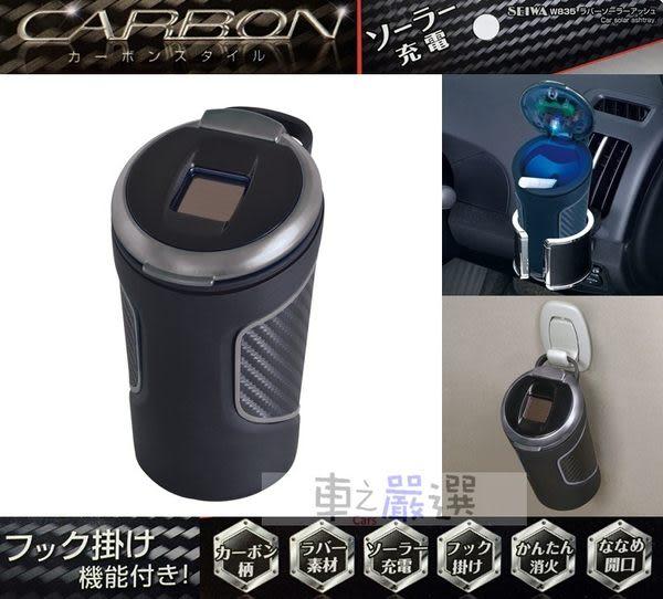 車之嚴選 cars_go 汽車用品【W835】日本SEIWA碳纖紋銀框可掛式橡膠防震太陽能夜間感應LED藍光煙灰缸