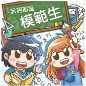 『高雄龐奇桌遊』 我們都是模範生 繁體中文版 正版桌上遊戲專賣店
