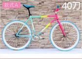 死飛自行車男女式成年人單車24/26寸倒剎實心胎公路車賽車【快速出貨】