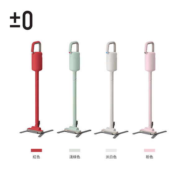 【正負零】±0 公司貨 超輕量手持無線吸塵器 (XJC-Y010)