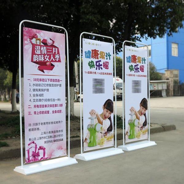 廣告展示架 門型x展架廣告牌展示架立式易拉寶80x180海報架子落地式設計制作 城市科技DF