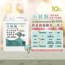 《現貨》次氯酸水 抗菌抗菌99防護液-2000ml SGS認證 【美日多多】
