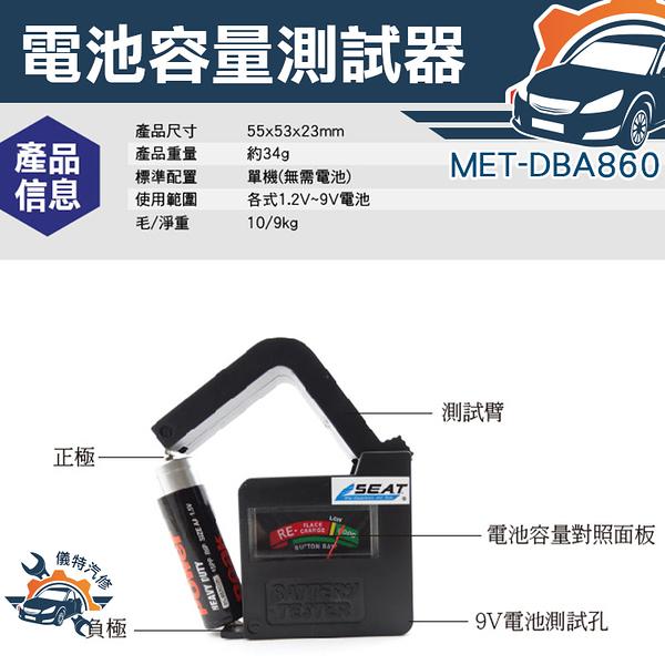 《儀特汽修》MET-DBA860電量測試器 充電電池檢驗保養 放電測試 阻抗測試器 3號電池 鋰電池