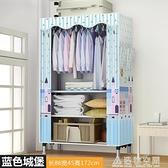 25MM鋼管全鋼架簡易衣櫃家用布衣櫃收納現代簡約經濟型組裝掛衣櫃 NMS名購居家