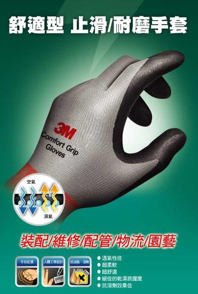 【筆坊】3M 亮彩舒適型/止滑/耐磨手套(橘、綠、灰三色/S M L 尺寸)