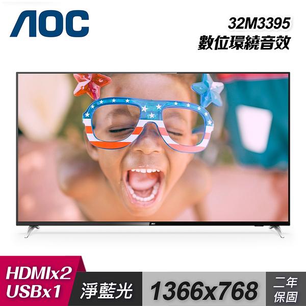 【AOC】32型 無邊框液晶顯示器 [32M3395]+視訊盒