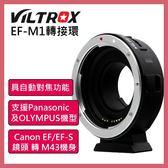Viltrox 唯卓 ROWA JAPAN  EF-M1 Canon鏡頭轉 M43 機身轉接環 自動對焦