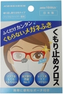 眼鏡防起霧擦拭布-日本製