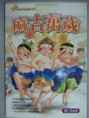 【書寶二手書T8/兒童文學_KLA】麻吉萬歲_彭仁星