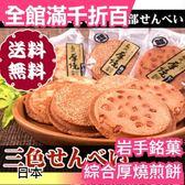 【三色綜合】日本 岩手銘菓 三色煎餅 厚燒煎餅 伴手零食餅乾下午茶【小福部屋】