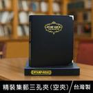 珠友 7286(7013A) 精裝集郵冊活頁式三孔夾(空夾)(收藏郵票/鈔票/硬幣用)