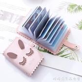 卡片包-駕駛證卡包零錢包一體包女式小巧超薄可愛證件位防消磁卡套卡夾萌 糖糖日系
