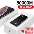 現貨 行動電源80000M毫安 蘋果安卓...