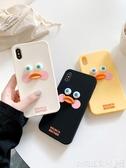 立體鴨子手機殼蘋果8plus硅膠iPhoneX蘋果XR手機殼7plus玻尿酸鴨可愛iphone6s/xs 衣間