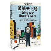 帶腦去上班:善用認知科學,找到好工作、創造高績效、打造成功職涯