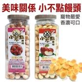 台北汪汪美味關係.香濃罐裝小饅頭160g,香濃又酥脆,多種口味可選擇