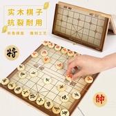 折疊棋盤 得力象棋大號特大碼象棋套裝折疊棋盤學生兒童玩具實木象棋磁性 京都3CYJT