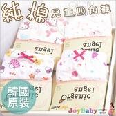 寶寶內褲 純棉內褲兒童四角褲-JoyBaby