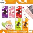 Galler伽樂片裝巧克力80g (覆盆莓白/70%醇黑/70%橙香醇黑/70%萊姆薄荷/85%醇黑)