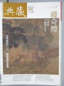 【書寶二手書T1/雜誌期刊_ZGI】典藏古美術_309期_一縷奇煙