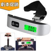 耐重50kg/10g 手提秤 攜帶式 液晶顯示 電子秤 行李秤 旅行 磅秤 不超重