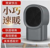 現貨 桌面小取暖器跨境日規迷你暖風機臺規美規110v小型暖風機商務贈品  優尚良品