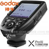 GODOX 神牛 XPro for NIKON i-TTL 閃光燈無線引閃器 (24期0利率 免運 開年公司貨) XPro-N 觸發器 發射器