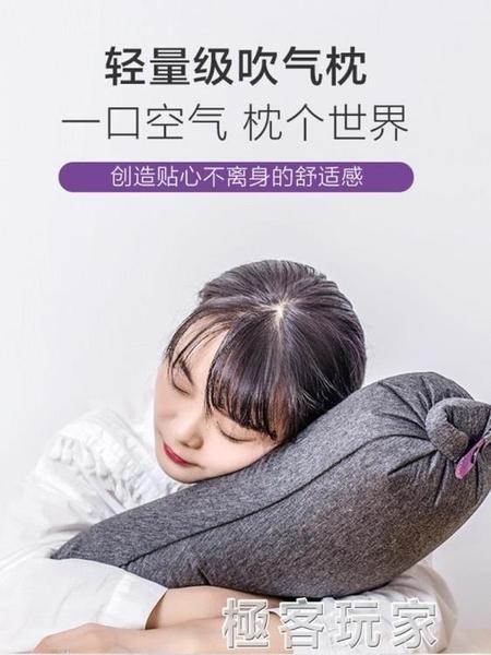 茄子枕頭飛機旅行充氣趴趴枕辦公室午休趴睡枕午睡枕睡覺神器抱枕  『極客玩家』