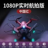 空拍機 無人機小型飛機自動男孩相機飛行器定高新品拍照搖空【快速出貨八折搶購】