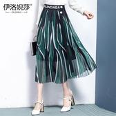 百褶裙女春款半身裙2020新款高腰韓版A字網紗裙中長款條紋大擺裙