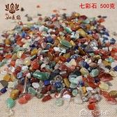 七彩石原石擺件石粒七寶石供佛教天然散裝500克碎石水晶消磁風水 【快速出貨】