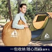 帳篷戶外3-4人全自動單人2雙人防雨暴雨野外速開野營加厚家用露營IP289【棉花糖伊人】