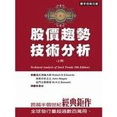 股價趨勢技術分析(上冊)典藏版.精裝