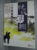 【書寶二手書T6/一般小說_JMV】絕版漢朝-八方英雄撼九州_墨香滿樓