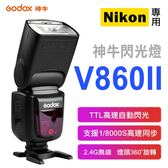 御彩數位@神牛 V860II 閃光燈 V860 二代 尼康 Nikon TTL自動測光 1/8000S高速同步 無線離閃