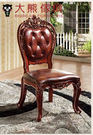 【大熊傢俱】RE929 新古典餐椅 法式 布椅子 歐式 書椅 餐椅 休閒椅