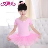 兒童舞蹈服女童芭蕾舞紗裙女孩練功服連身裙公主蓬蓬裙演出服 雙12