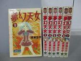 【書寶二手書T8/漫畫書_RHA】夢幻天女_1~7集合售_渡瀨悠宇