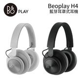 ↘結帳再折  B&O BeoPlay H4 丹麥皇室御用 藍芽耳罩式耳機 多色可選 公司貨