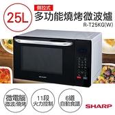 【南紡購物中心】特賣【夏普SHARP】25L多功能自動烹調燒烤微波爐 R-T25KG(W)