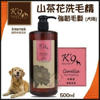 *WANG* K'9 NatureHolic天然無毒洗劑專家》山茶花強韌洗毛精(犬用)500ml