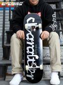 億動專業滑板成人初學者男女生刷街四輪雙翹板兒童滑板車抖音滑板igo 【Pink Q】