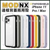 贈玻璃貼 犀牛盾 Mod NX iPhone 11 / Pro / Max 軍規認證 邊框背蓋 防摔耐衝擊 保護殼