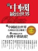 (二手書)當中國統治世界