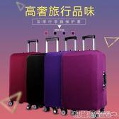 行李箱套  加厚耐磨 行李箱保護套拉桿箱套旅行箱彈力罩箱包套  瑪麗蘇