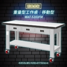 【Tanko嚴選】天鋼 WAT-5203FM《耐磨桌板》移動型 重量型工作桌 工作檯 桌子 工廠 4 重型輪 保養廠