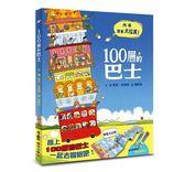 100層的巴士 APW047 小魯圖書 (購潮8)