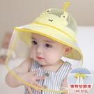 防飛沫帽子 可拆卸嬰幼兒女寶寶防飛沫帽子新生兒春夏裝遮陽帶面罩防護兒童帽 防疫用品